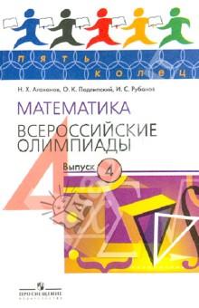 Математика. Всероссийские олимпиады. Выпуск 4