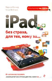 iPad без страха для тех, кому за...Руководства по пользованию программами<br>Cамое популярное планшетное устройство в мире - это безусловно iPad. Заменяя по функциям компьютер, этот планшет значительно превосходит его по удобству и простоте использования. С iPad вы можете общаться с родными и близкими через Интернет, заходить на полезные сайты, слушать любимую музыку и смотреть фильмы, читать электронные книги, работать с нужными программами где угодно и когда угодно: во время поездки в общественном транспорте, ожидая очереди в кассу магазина или отдыхая перед телевизором. <br>Обучиться работе на iPad очень просто: у него есть всего одна кнопка! И если у вас еще остались вполне понятные опасения, легко ли освоить это устройство, советуем открыть нашу книгу. Она развеет все сомнения. Большие красочные скриншоты, интересный язык, простые и понятные объяснения - все это поможет вам шаг за шагом, без труда и страха, овладеть нехитрыми премудростями и функциями iPad.<br>