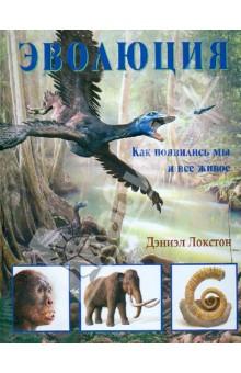Эволюция. Как появились мы и все живоеЖивотный и растительный мир<br>Эволюция - это естественный процесс развития живой природы, в ходе которого появилась такая сложная вещь, как, например, человеческий мозг, способный понять, как устроен мир. В этой книге юные читатели познакомятся с английским натуралистом Чарльзом Дарвином, который сформулировал знаменитый принцип естественного отбора и выживания сильнейших, а также узнают, как современная наука понимает теорию эволюции. Возможно ли объяснить устройство окружающего нас мира с помощью простой теории? Да, и наша книга в этом окажется прекрасным помощником.<br>