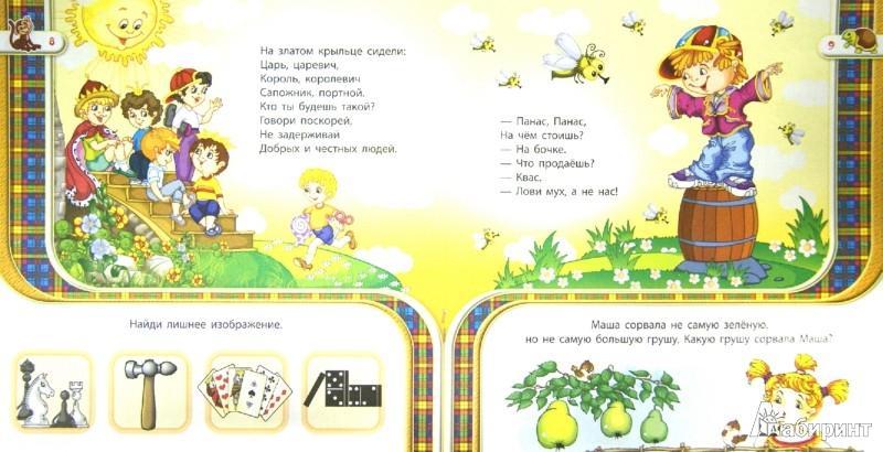 Иллюстрация 1 из 10 для Аты-баты - считалочки | Лабиринт - книги. Источник: Лабиринт