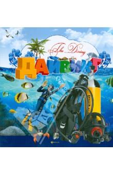 ДайвингДругие виды спорта<br>На страницах данной книги читатель найдет информацию о видах и технике дайвинга, а также узнает о том, как правильно подобрать снаряжение для подводного плавания. Сведения о самых интересных и популярных местах у дайверов планеты помогут даже начинающему аквалангисту определиться с выбором подводной экскурсии.<br>