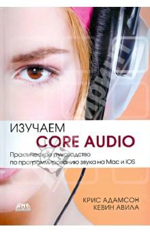 Изучаем Сore Audio. Практическое руководство по программированию звука в Mac и iOSРуководства по пользованию программами<br>Звук оказывает мощное и самое непосредственное воздействие на человеческий мозг. Благодаря подсистеме Apple Core Audio мы сможете задействовать эту мощь в своих программах для Mac и iOS: захватывать звук с устройств ввода, накладывать эффекты в реальном времени, воспроизводить MP3-файлы, играть на виртуальных музыкальных инструментах, слушать веб-радио, поддерживать технологию VoIP и т. д. Самая развитая из всех когда-либо созданных систем программирования звука, Core Audio отнюдь не проста. В этом издании один из лучших авторов книг по программирования в iOS Крис Адамсон и легендарный специалист по Core Audio Кэвин Авила во всех подробностях рассказывают об этой потрясающей подсистеме, чтобы программисты на платформах Mac и iOS могли воспользоваться всеми ее возможностями.<br>Издание предназначено для программистов различного уровня подготовки, создающих приложения в Mac OS и iOS.<br>