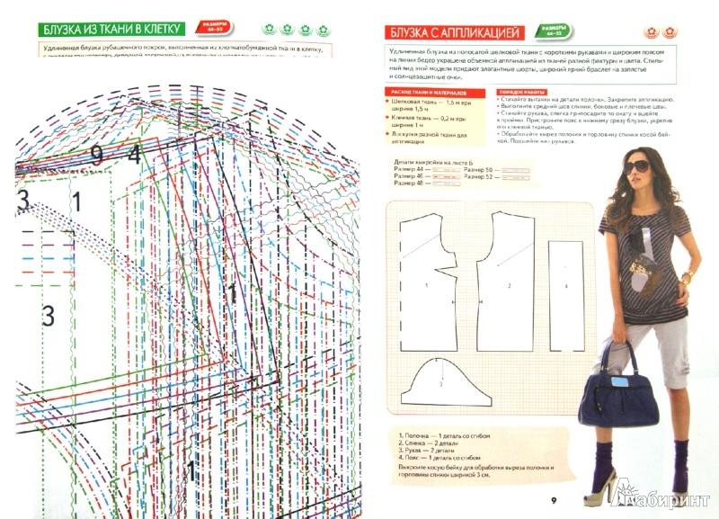 Иллюстрация 1 из 10 для Шьем блузки. Оригинальные модели на каждый день - Светлана Ермакова | Лабиринт - книги. Источник: Лабиринт