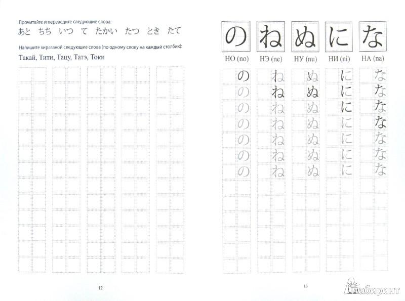 Иллюстрация 1 из 14 для Азбука хирагана. Японский язык: учебное пособие - Е. Корсакова | Лабиринт - книги. Источник: Лабиринт