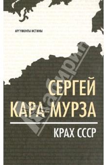 Крах СССРИстория СССР<br>Эта книга посвящена внутренним факторам и условиям, которые ослабили СССР и привели его к кризису 80-х годов. Она написана уже с новым знанием о советском периоде нашей истории. Катастрофы - жестокий эксперимент. Именно когда рушатся под явными ударами такие сложные конструкции как государство и общество, на короткое время открывается глазу их истинное внутреннее строение, сокровенные достоинства и слабые точки. В этот момент можно многое понять - и о стране, и о себе.<br>Знание необходимо и потому, что мы и впредь будем двигаться вслепую, если не поймем советского строя, к тому же не убитого, а лишь искалеченного и ушедшего в катакомбы. В выборе и построении возможного для нас жизнеустройства будет совершенно необходим опыт советского строя, включая опыт его катастрофы.<br>Книга предназначена для студентов, преподавателей и всех, кто думает о прошлом и будущем России.<br>