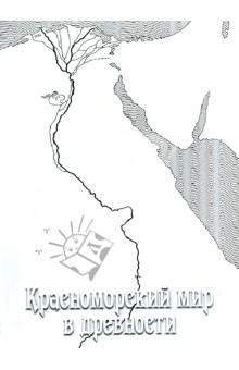 Красноморский мир в древностиВсемирная история<br>Рассматриваются международные контакты, история развития и становления экономических и политических взаимоотношений стран Аравийского полуострова, областей Северо-Восточной Африки в VIII тыс. до н.э. - второй половине I тыс. до н.э., их взаимовлияние в различных сферах культуры. Исследуются палеогеография региона, показана специфика древнейших хозяйственно-культурных комплексов, развития торговли, разработки полезных ископаемых, народной дипломатии, границ, политических взаимоотношений.<br>Для студентов и аспирантов, преподавателей вузов, специалистов.<br>