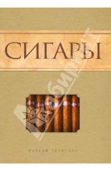 СигарыДругие виды<br>Изумительное энциклопедическое подарочное издание, посвященное сигарам и сопровождающим их аксессуарам. В книге представлена информация о сортах табака и знаменитых мировых марках сигар, вкусовых нюансах разных сортов, условиях хранения сигар, а также рекомендации, которые помогут начинающим афисионадо собрать свою уникальную коллекцию сигар.<br>