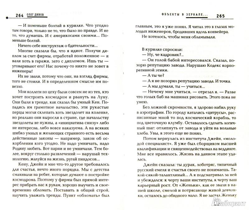 Иллюстрация 1 из 8 для Либеральный Апокалипсис - Бенедиктов, Володихин, Тюрин | Лабиринт - книги. Источник: Лабиринт