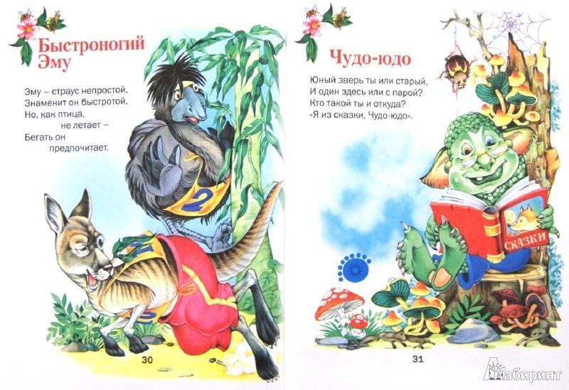 Иллюстрация 1 из 19 для Сказочная карусель - Елена Агинская | Лабиринт - книги. Источник: Лабиринт