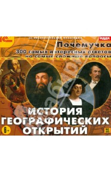 Почемучка. История географических открытий (CDpc)