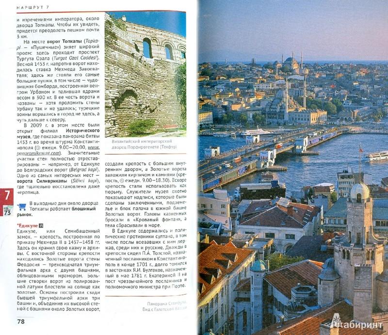 Иллюстрация 1 из 12 для Стамбул. Путеводитель - Вайсер, Латцке, Штайгеманн   Лабиринт - книги. Источник: Лабиринт