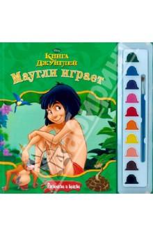 Маугли играет. Книга джунглей/ Раскраски и краски