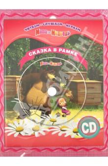 Маша и Медведь. Сказка в рамке. Книга + фоторамка (+CD)
