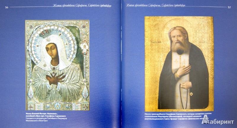 Иллюстрация 1 из 4 для Житие преподобного Серафима, Саровского чудотворца - Серафим Священномученик | Лабиринт - книги. Источник: Лабиринт