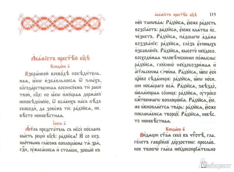 Иллюстрация 1 из 7 для Молитвослов | Лабиринт - книги. Источник: Лабиринт