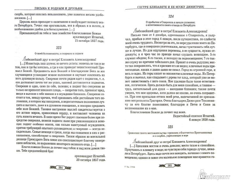 Иллюстрация 1 из 22 для Собрание писем. Том VIII - Игнатий Святитель | Лабиринт - книги. Источник: Лабиринт