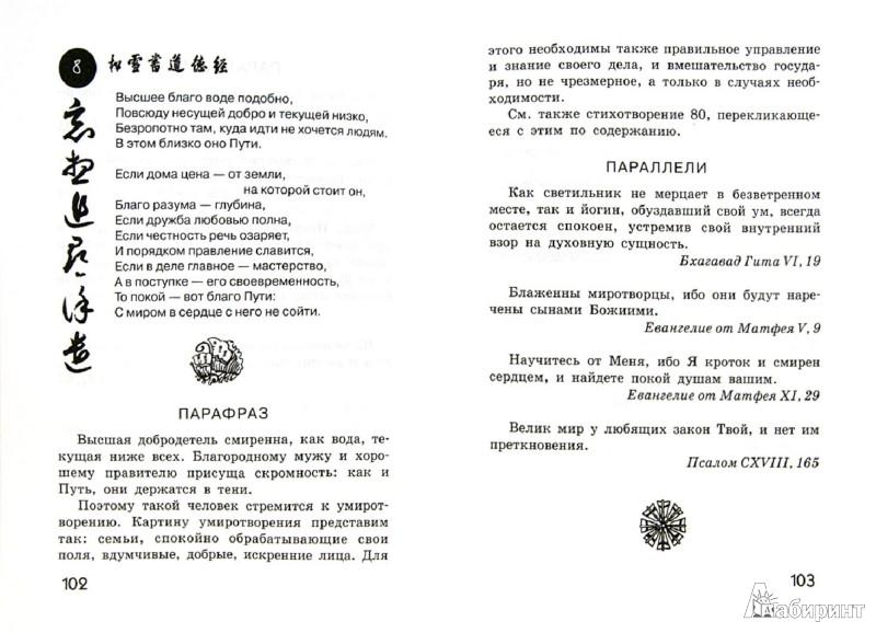 Иллюстрация 1 из 13 для Дао дэ цзин. Учение о Пути и Благой Силе с параллелями из Библии и Бхагавад Гиты - Лао-Цзы | Лабиринт - книги. Источник: Лабиринт