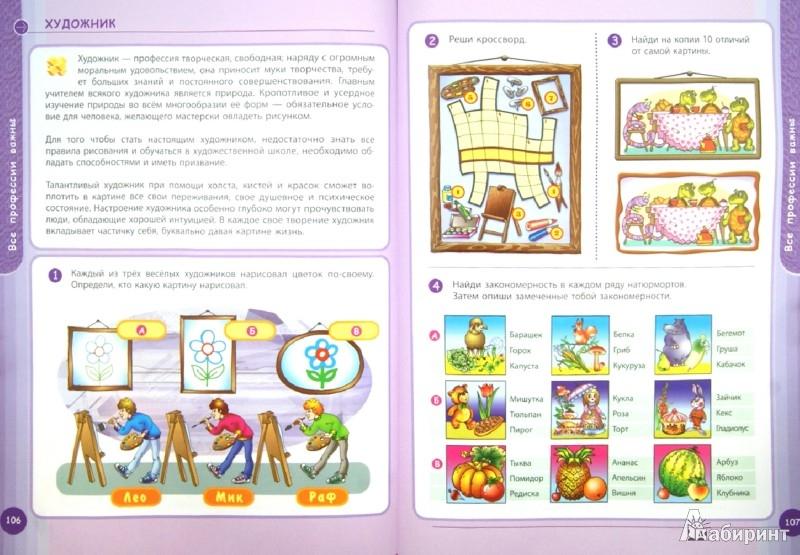 Иллюстрация 1 из 64 для Умная книга для умного ребенка. 777 логических игр и головоломок - С. Андреев | Лабиринт - книги. Источник: Лабиринт