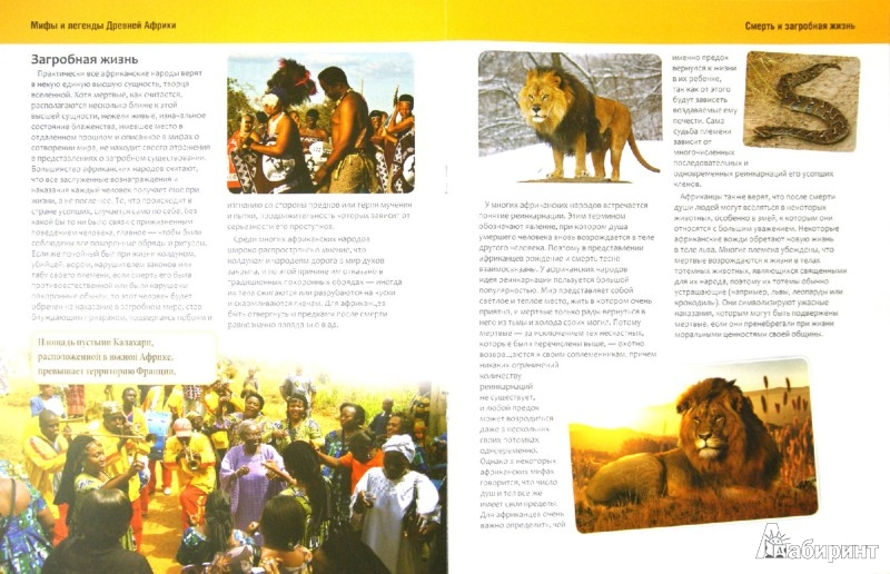 Иллюстрация 1 из 29 для Мифы и легенды Древней Африки: путеводитель для любознательных | Лабиринт - книги. Источник: Лабиринт
