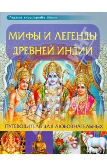 Мифы и легенды Древней Индии: путеводитель для любознательных