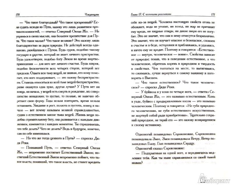Иллюстрация 1 из 5 для Чжуанцзы - Чжуан-цзы | Лабиринт - книги. Источник: Лабиринт