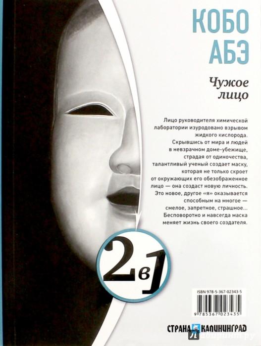 Иллюстрация 1 из 8 для Женщина в песках. Чужое лицо - Кобо Абэ | Лабиринт - книги. Источник: Лабиринт