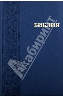 Библия (каноническая). Книги Священного Писания Ветхого и Нового Завета (1113/ 042PL)