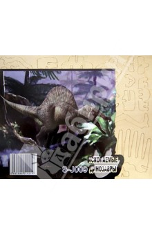 Спинозавр (S-J009)