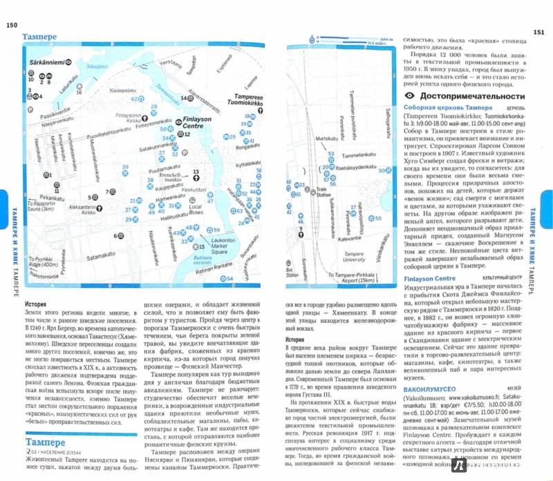 Иллюстрация 1 из 20 для Финляндия. Путеводитель - Саймингтон, Парнелл | Лабиринт - книги. Источник: Лабиринт