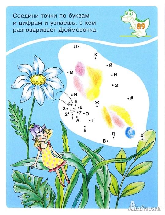 Иллюстрация 1 из 18 для Динозаврик. Набор занимательных карточек для дошколят. 90 развивающих заданий | Лабиринт - книги. Источник: Лабиринт