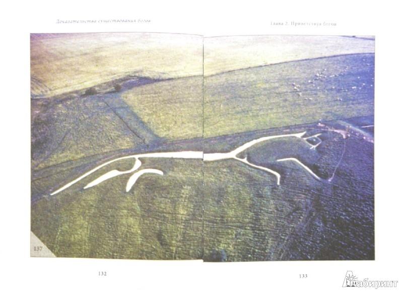 Иллюстрация 1 из 10 для Доказательства существования богов. Более 200 сенсационных фотографий артефактов - Эрих Дэникен | Лабиринт - книги. Источник: Лабиринт