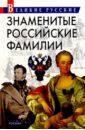 Знаменитые российские фамилии