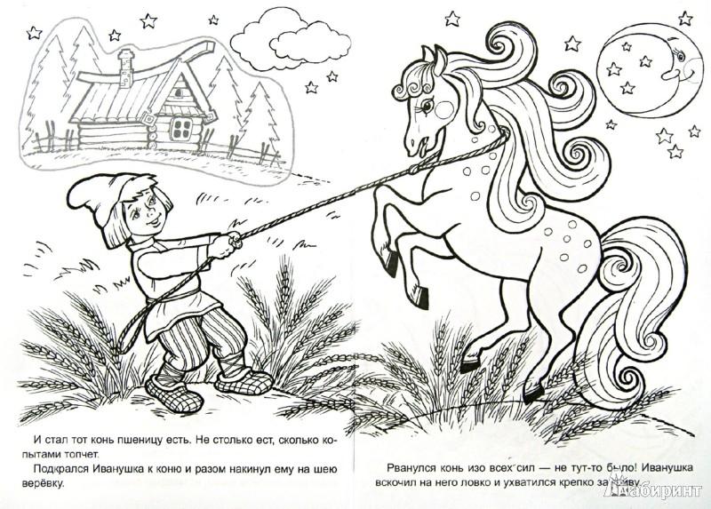 Иллюстрация 1 из 19 для Сивка-бурка   Лабиринт - книги. Источник: Лабиринт