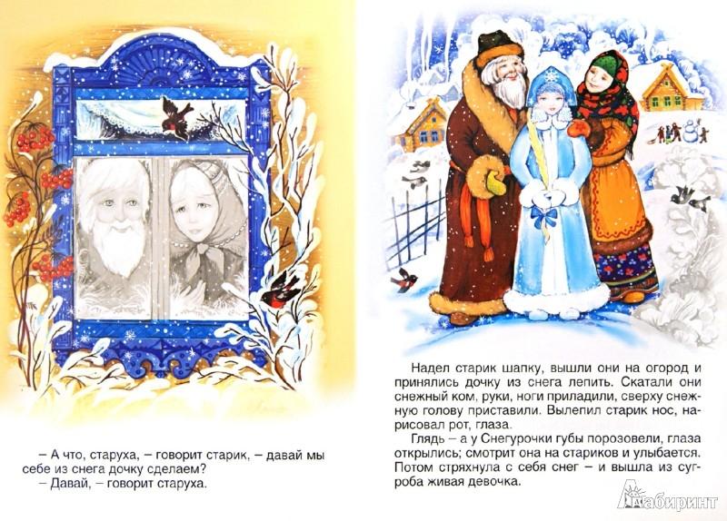 Иллюстрация 1 из 24 для Снегурочка | Лабиринт - книги. Источник: Лабиринт