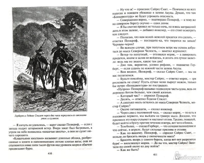 Иллюстрация 1 из 28 для Таинственный остров - Жюль Верн | Лабиринт - книги. Источник: Лабиринт