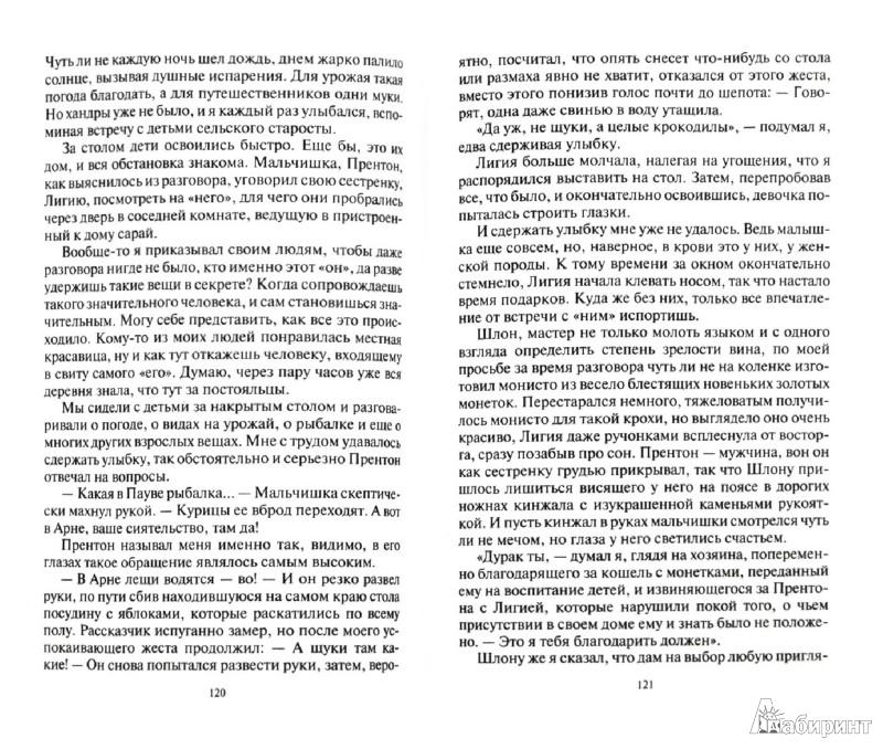 Иллюстрация 1 из 7 для Артуа. Дворец для любимой - Владимир Корн | Лабиринт - книги. Источник: Лабиринт