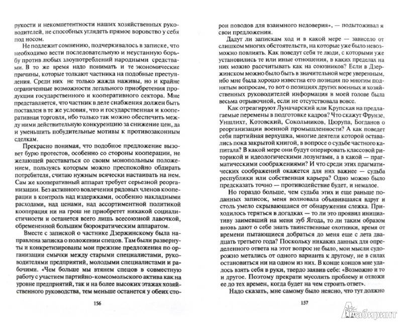 Иллюстрация 1 из 10 для Жернова истории. Ветер перемен - Андрей Колганов | Лабиринт - книги. Источник: Лабиринт