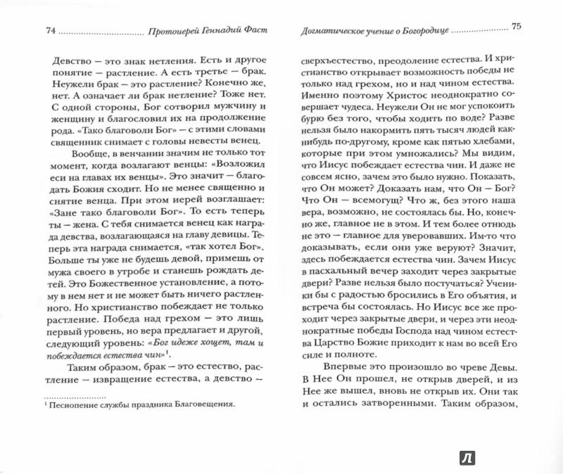 Иллюстрация 1 из 4 для Кто она для нас. Книга о Пресвятой Богородице - Геннадий Протоиерей | Лабиринт - книги. Источник: Лабиринт