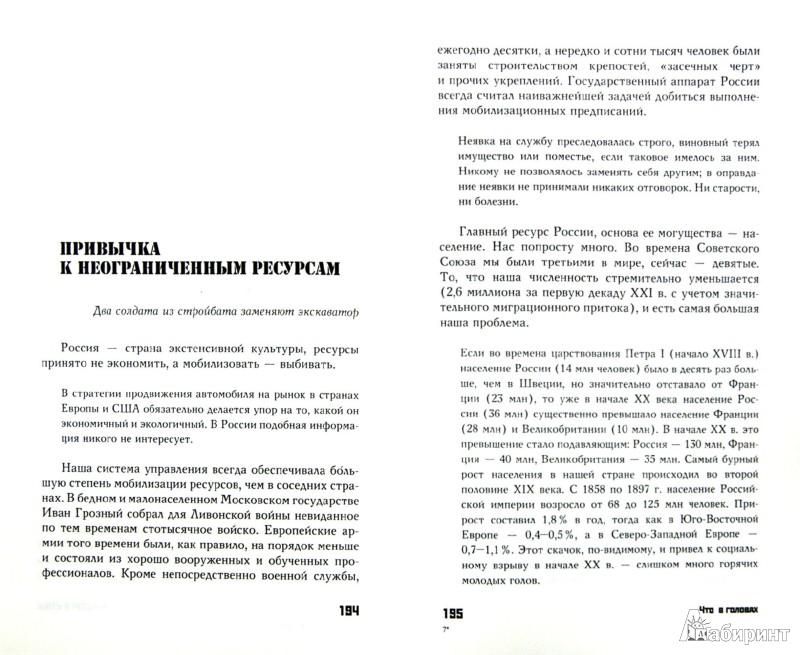 Иллюстрация 1 из 11 для Жить в России - Александр Заборов | Лабиринт - книги. Источник: Лабиринт