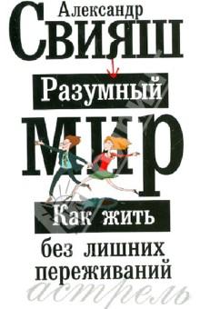 Обложка книги Разумный мир. Как жить без лишних переживаний