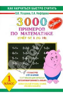 3000 новых примеров по математике (счет от 1 до 10). 1 класс