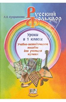 Русский фольклор. Уроки в 1 классе. Учебно-методическое пособие для учителя музыки