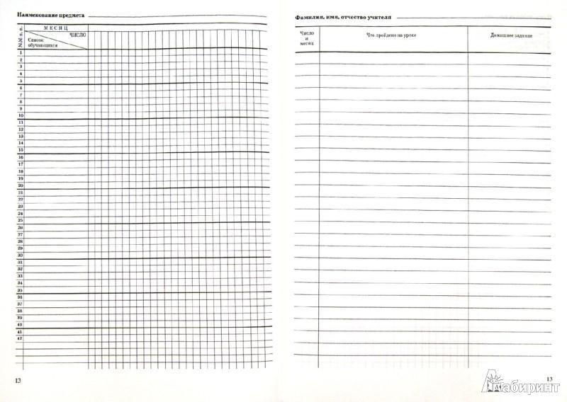 Иллюстрация 1 из 2 для Классный журнал для 1-4 классов | Лабиринт - канцтовы. Источник: Лабиринт