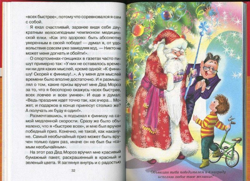 Иллюстрация 1 из 16 для В стране вечных каникул - Анатолий Алексин | Лабиринт - книги. Источник: Лабиринт