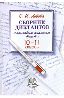 Обложка книги Сборник диктантов с языковым анализом текста: 10-11 классы: Пособие для учителя