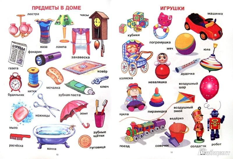 Иллюстрация 1 из 12 для Самая первая энциклопедия малыша - Елена Чайка   Лабиринт - книги. Источник: Лабиринт