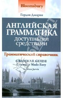 Английская грамматика доступными средствами: грамматический справочник