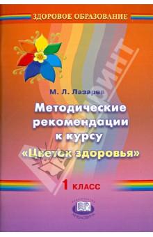 Методические рекомендации к курсу Цветок здоровья . 1 класс