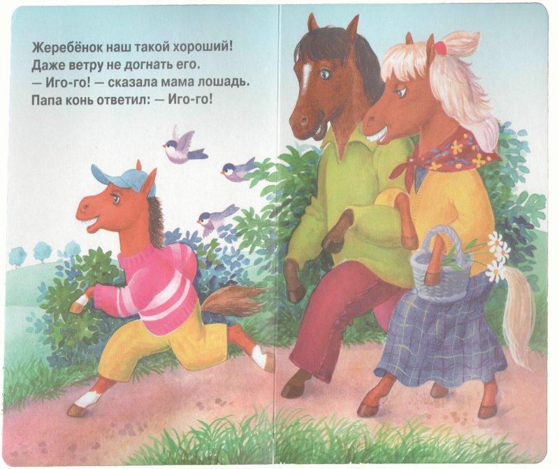 Иллюстрация 1 из 9 для У кого какие мамы - Инна Гамазкова   Лабиринт - книги. Источник: Лабиринт