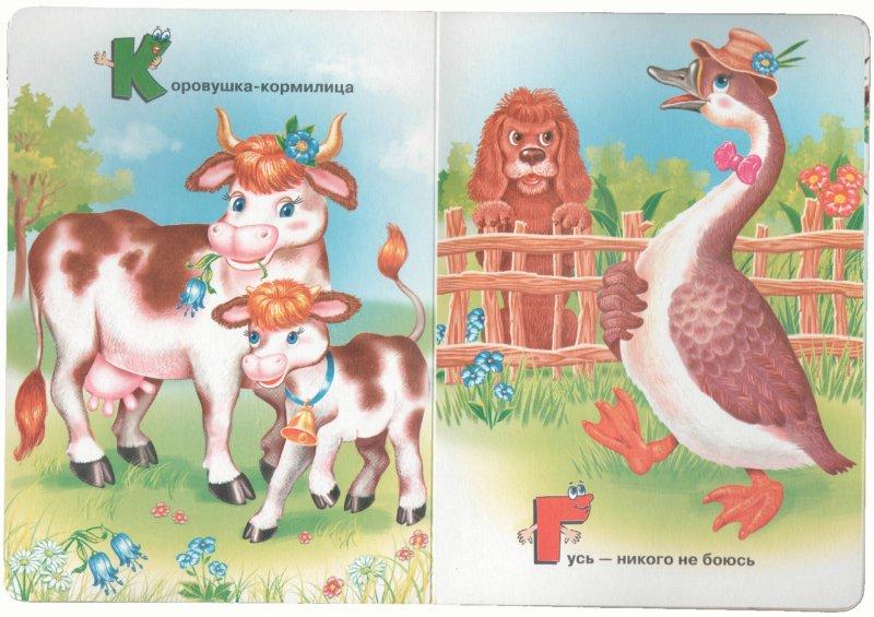 Иллюстрация 1 из 4 для Узнай, кто это - Инна Гамазкова | Лабиринт - книги. Источник: Лабиринт